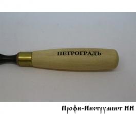 Стамеска ПЕТРОГРАДЪ, полукруглая РК,  16мм
