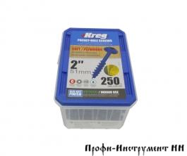 Шурупы с крупным шагом (Blue Kote)  51мм - 250 шт KREG