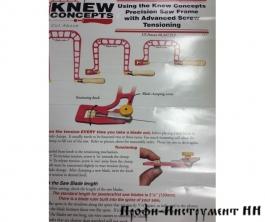 Лобзик ручной Knew Concept, 125мм*130мм